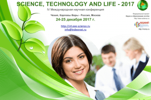 SCIENCE, TECHNOLOGY AND LIFE – 2017