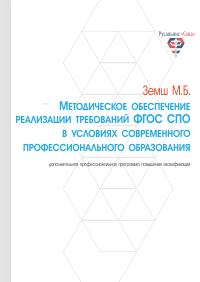 Земш М.Б. Методическое обеспечение реализации требований ФГОС СПО в условиях современного профессионального образования: дополнительная профессиональная программа повышения квалификации