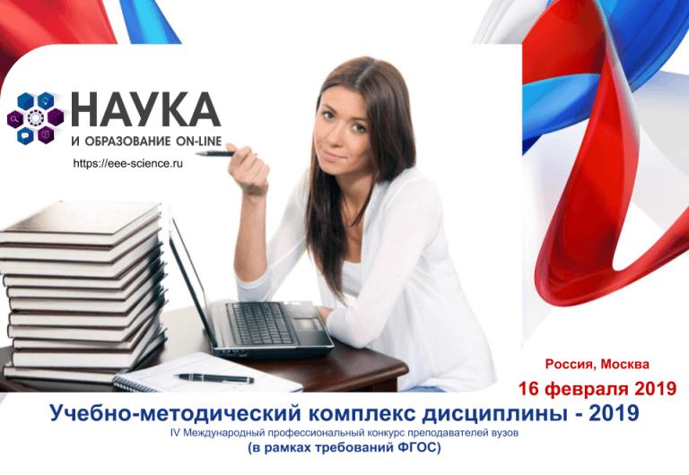 Учебно-методический комплекс дисциплины – 2019 (в рамках требований ФГОС): IV Международный конкурс, 16 февраля 2019 г.