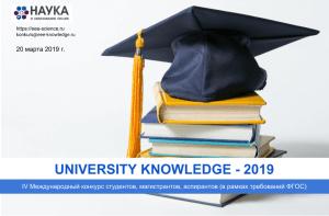 University knowledge – 2019: IV Международный конкурс студентов, магистрантов, аспирантов (в рамках требований ФГОС)
