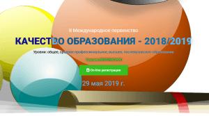Качество образования – 2018/2019: II Международное первенство, 29 мая 2019 г.