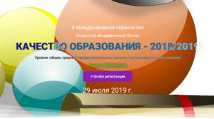 Качество образования – 2018/2019: II Международное первенство (Финал), 29 июля 2019 г.