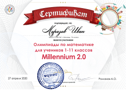 Millenium2-2020_sert