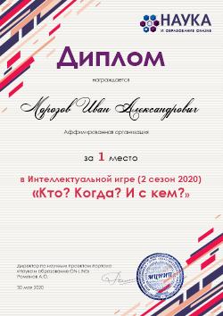 IG-2020_diplom_250