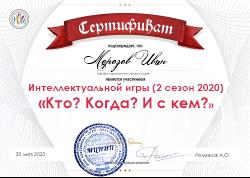 IG-2020_sert_250