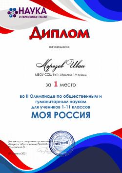 MR-2020_diplom_e_250
