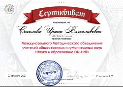 MR-2020_sertif_ruk_250