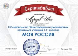 MR-2020_sertificate_250