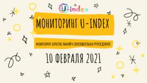 Мониторинг U-index — Мониторинг качества знаний в образовательных учреждениях, 10.02.2021 г.